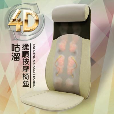 咕溜4D揉順按摩椅墊(靠墊/舒壓坐墊/調寬窄/定點/溫感/揉捏/指壓/台灣製造) (5.7折)