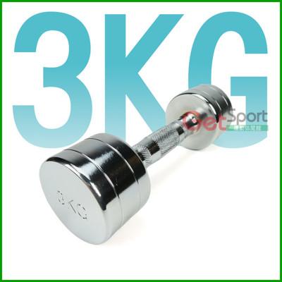 電鍍啞鈴3公斤(菱格紋槓心)(1支)(3kg/重量訓練/肌肉/二頭肌/胸肌/舉重) (5.6折)