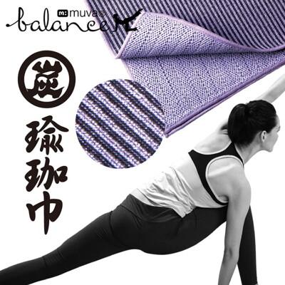 muva竹炭超細纖維瑜珈巾(瑜珈鋪巾/瑜珈毯/健身墊/瑜伽墊/台灣製/Yoga mat towel) (7.6折)