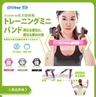Comefree肌力鍛鍊圈(每組2條入/環狀阻力帶/彈力帶/抗力圈/乳膠拉力環/橡膠瑜珈圈) (5.1折)