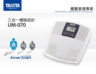 TANITA UM070 晶采時尚體脂計(三合一)(塔尼達/體脂肪計/體脂計/體脂機/體脂器) (4.2折)