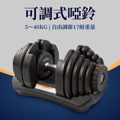 快速調整型啞鈴40公斤(40kg/88磅可調式啞鈴/17段重量/重訓/舉重/速調啞鈴/槓片/槓鈴) (7.1折)