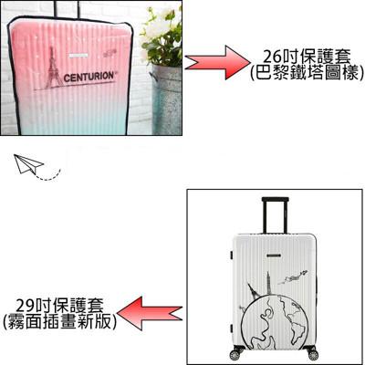 CENTURION百夫長旅行箱-托運專用透明保護套(26/29吋) (6.1折)