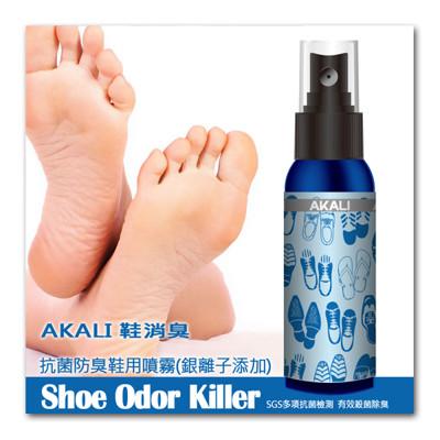 【AKALI 】鞋消臭 奈米銀高效殺菌除臭噴霧50ml (7.5折)
