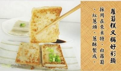 過年餐桌上的首選~黃金酥脆港式蘿蔔糕 (4.5折)