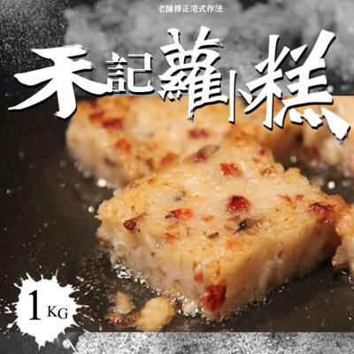 【禾記 】黃金酥脆港式蘿蔔糕 3包入 (5折)