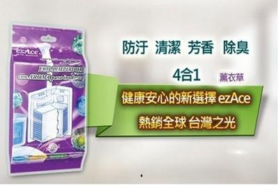 台灣製EzAce歐盟認證四合一馬桶自動清潔芳香劑 (3.3折)
