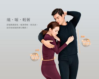台灣製聚熱刷毛頂級羊毛親膚發熱衣 (男款) (1.6折)