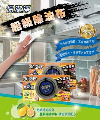保潔淨廚房油污清潔布30片單包裝~滿三盒贈百利鋼絨菜瓜布 (3.9折)