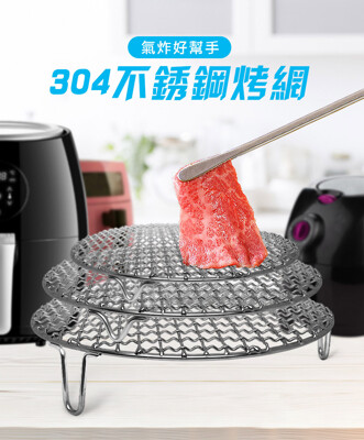 頂級氣炸鍋必備配件 多功能 304 不鏽鋼網格圓烤網 直徑20cm (2.9折)