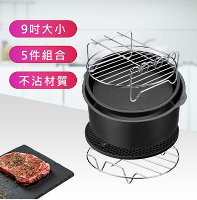 乾馬電 不鏽鋼頂級氣炸鍋必備配件神器九吋-全配五件套-黑色(比依米姿科帥適用) (5折)