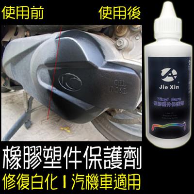 橡膠塑件保護劑 還原修復白化 汽機車專用 贈專用綿 [JX絜鑫] (3折)