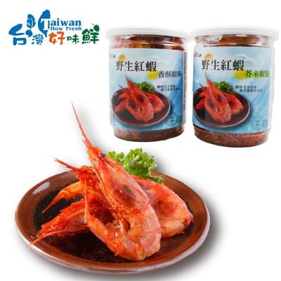 台灣好味鮮-野生紅蝦 60克小罐裝 (4.6折)