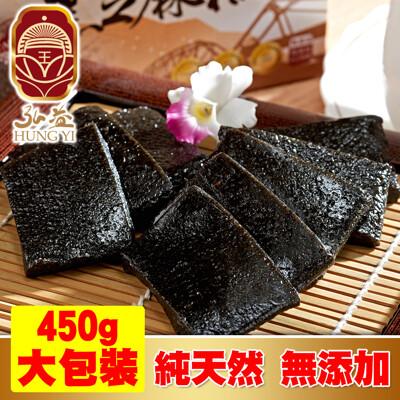 【弘益傳香世家】純手工軟Q黑芝麻糕450g大包裝 (6.9折)