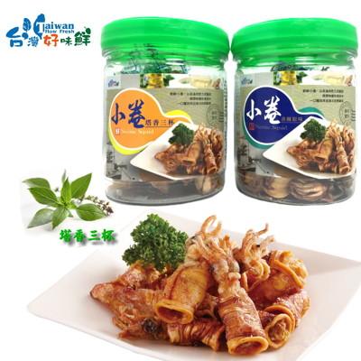 台灣好味鮮-香酥小卷(香酥原味/塔香三杯) 50克小罐裝 (3.6折)