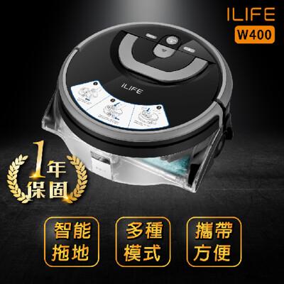 【ILIFE】W400 專利專業洗地機器人 / 拖地機器人|保固一年 (4.5折)