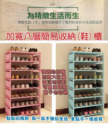 加寬型八層簡易收納(鞋)櫃 (3.6折)