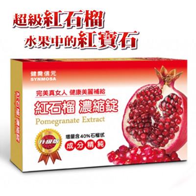 《全方位女性保養》美國專利紅石榴濃縮錠 (1/3/5盒任選)滿5盒+贈塑身背心*1 (2.7折)