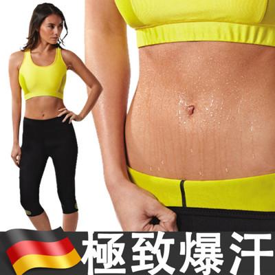【德國Vitalmaxx】電視熱銷!極致爆汗褲 (滿件贈束口袋&量尺&塑身背心*1) (2.5折)