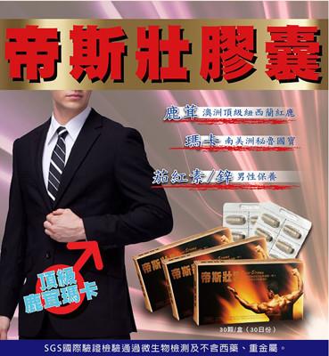 《男性強身首嚴》健喬信元 鹿茸馬卡.帝斯壯膠囊 (30粒/盒,1/4/7盒任選) (1.8折)