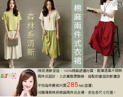 森林系棉麻兩件式衣裙 (1.8折)