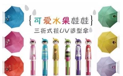 可愛水果娃娃三折式抗UV造型傘 (0.8折)