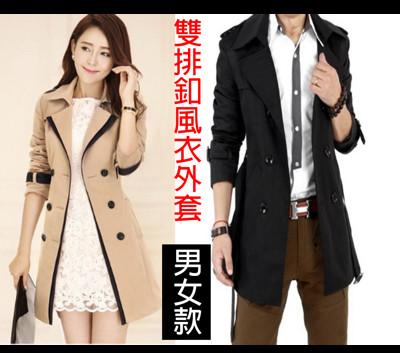 熱銷千件!!!秋冬英倫風修身雙排扣男女風衣外套 (2.6折)