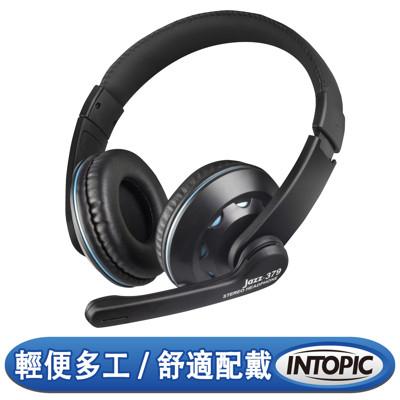 INTOPIC 廣鼎 頭戴式耳機麥克風(JAZZ-379) (6.6折)