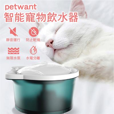 《Petwant 迷你智能寵物飲水器》超靜音 防乾燒 寶石綠色 小巧靜音 貓喝水 智能飲水機 寵物飲 (5.9折)
