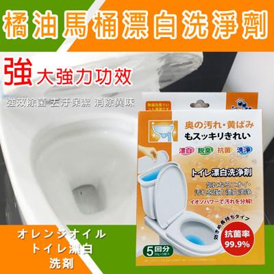 超強力馬桶漂白清潔錠 (1.5折)