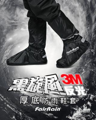 【飛銳fairrain】黑旋風3M反光厚底防雨鞋套 (4.5折)