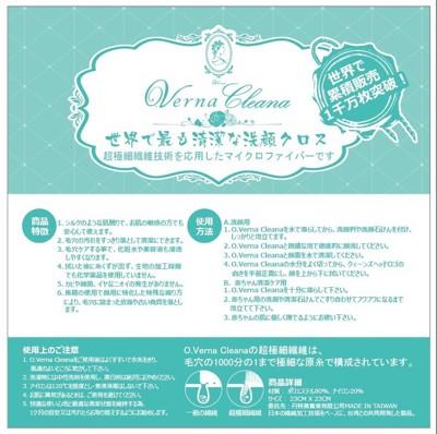 O.Verna Cleana潔顏布 (4折)