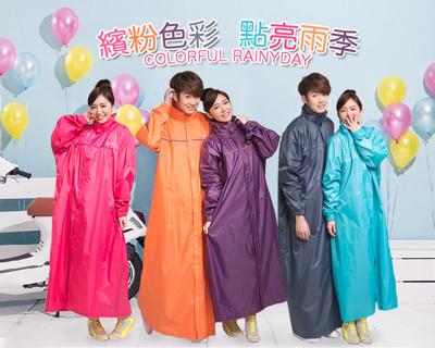 馬卡龍時尚前開式雨衣 (4.2折)