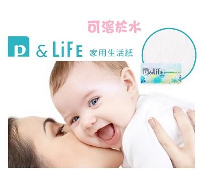 P&LIFE抽取式衛生紙(48包) (7.5折)