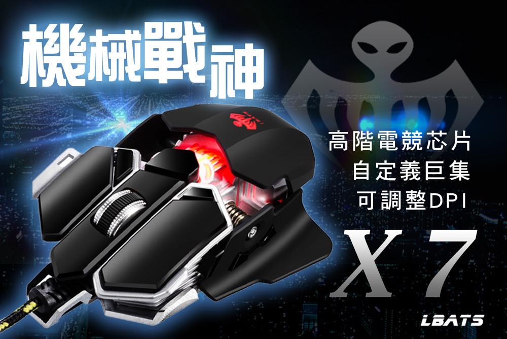 x戰警7系列電競滑鼠