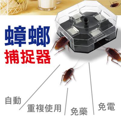 環保蟑螂捕捉器 (1.4折)