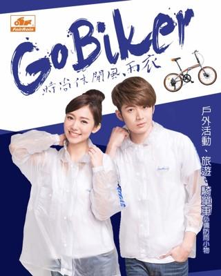 【飛銳fairrain】GOBIKER時尚休閒風雨衣 (4.3折)