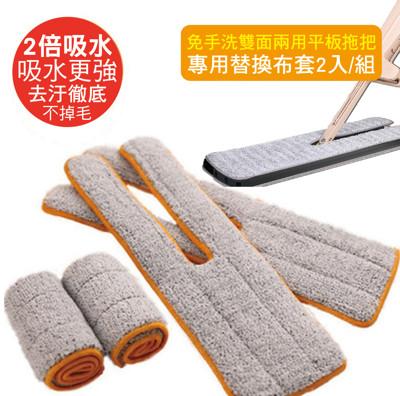 免手洗雙面兩用平板拖把專用替換布套2入/組 (4.6折)