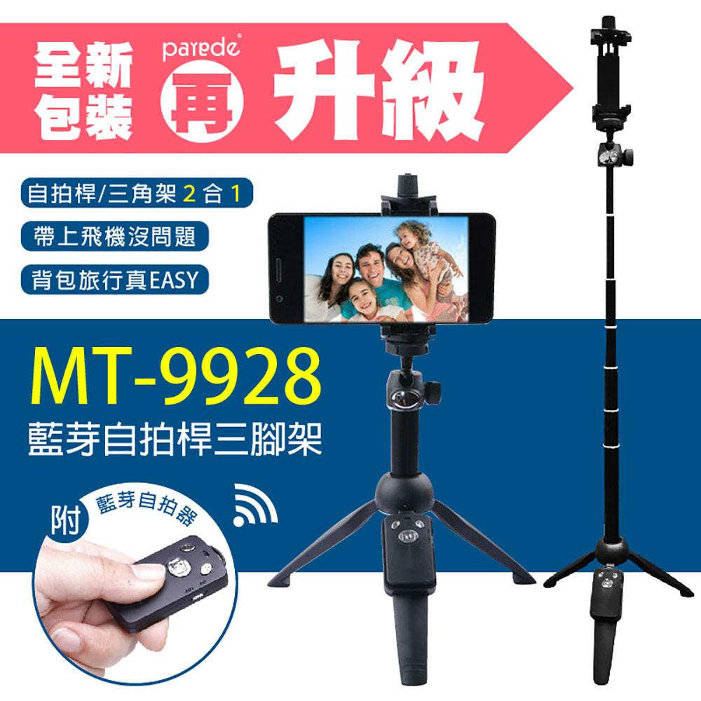 mt-9928自拍桿三腳架 贈手機夾