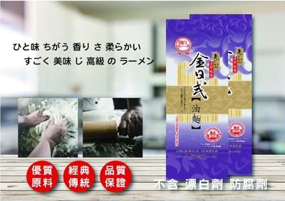 飛馬300g金日式油麵 (7.4折)