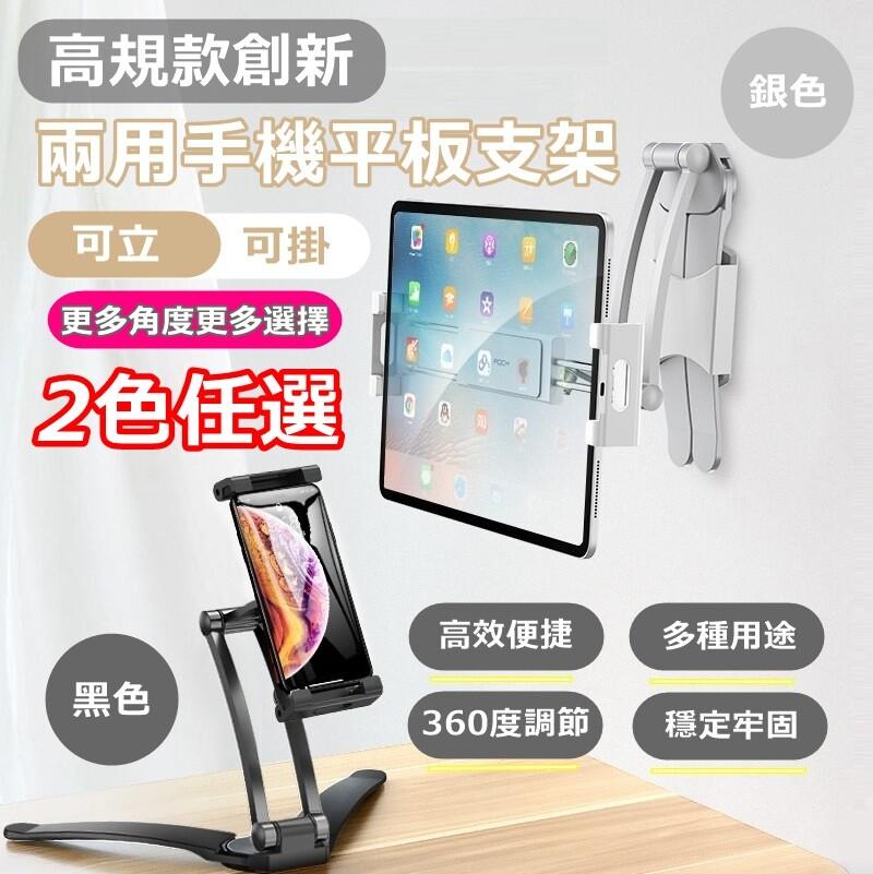 高規版超耐重可壁掛 多功能折疊手機平板支架 可桌立 直播支架 手機支架 平板支架
