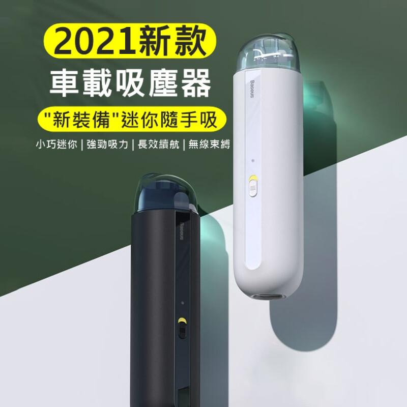 baseus 倍思a2升級強勁吸力 輕巧便攜無線車用吸塵器 除塵 清潔 禮物