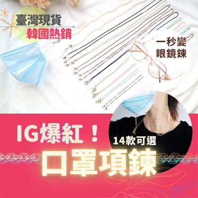 14款【台灣現貨】優質口罩項鍊 口罩掛繩 口罩項鏈  韓國熱銷韓星 IG爆紅 (2.8折)