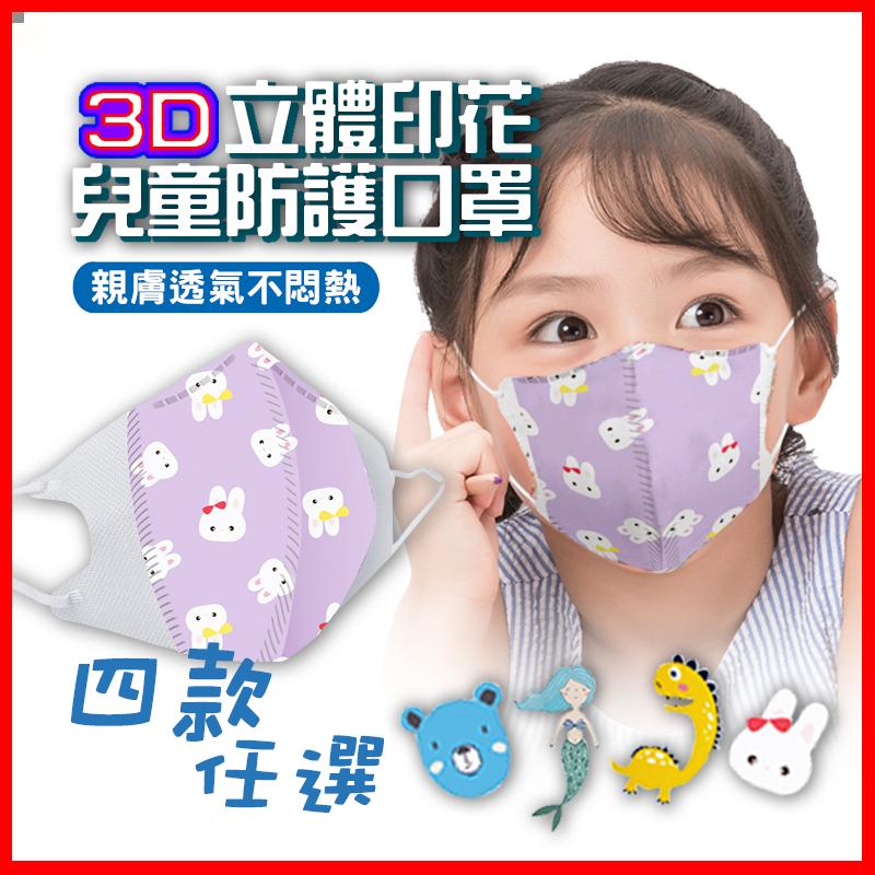 新3d立體印花三層防護兒童口罩(50片/盒) 精美盒裝四款任選 大童/小童