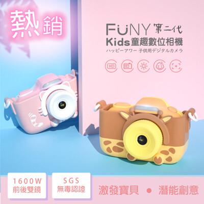 FUNY Kids 第二代童趣數位相機 (4.9折)