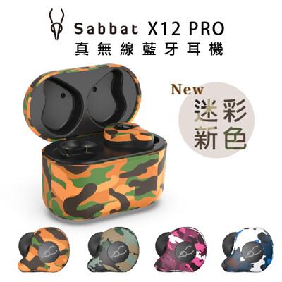 Sabbat X12 PRO 迷彩系列真無線藍牙耳機 (4.8折)
