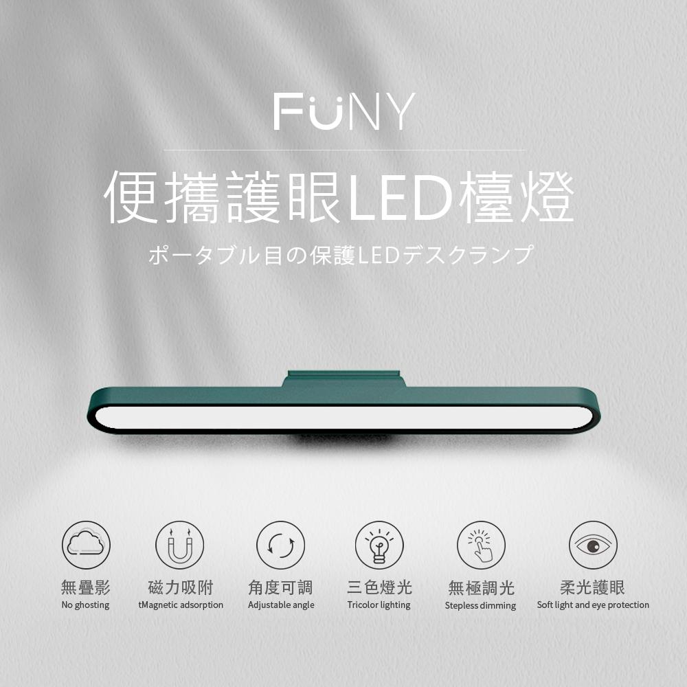 funy便攜護眼led檯燈(三色可選)