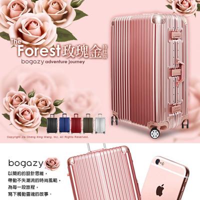 頂級玫瑰金26吋鋁框PC行李箱 (4.3折)