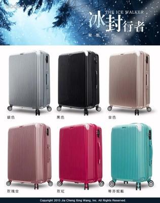 【Bogazy】冰封行者 25吋PC可加大鏡面行李箱 (2.8折)