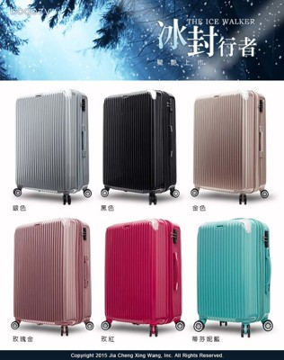 【Bogazy】冰封行者 20吋PC可加大鏡面行李箱/登機箱 (1.9折)